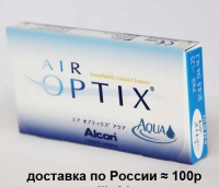 Air Optix Aqua (3 шт.)